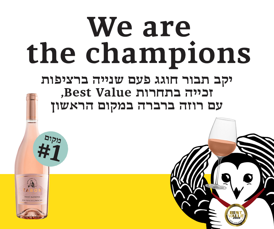 we are the champions - יב תבור חוגג פעם שנייה ברציפות זכייה בתחרות Best Value, עם רוזה ברברה במקום הראשון